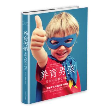 养育男孩:美国人的教子秘方