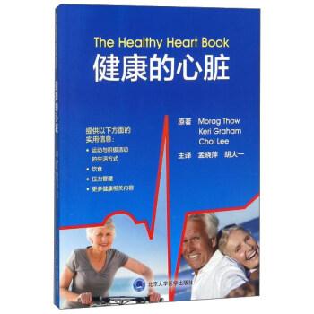 健康的心脏