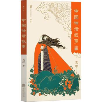 中国神话故事:青少版