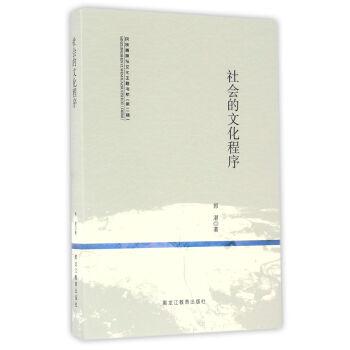 社会的文化程序/民族精神与文化主题书系