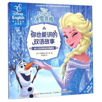 冰雪奇缘(迪士尼经典电影典藏版迪士尼英语家庭版)/你也能讲的双语故事
