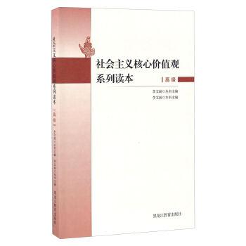 社会主义核心价值观系列读本(高级)