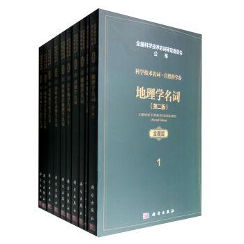 科学技术名词·自然科学卷(全藏版)