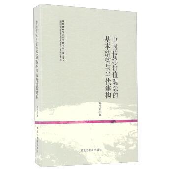 中国传统价值观念的基本结构与当代建构