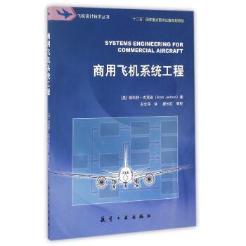 飞机设计技术丛书:商用飞机系统工程