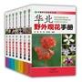 中国野外观花系列(7分册)