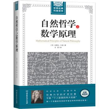 自然哲学之数学原理