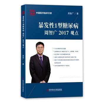 暴发性1型糖尿病周智广2017观点