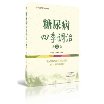 糖尿病四季调治(第2版)-名医世纪传媒