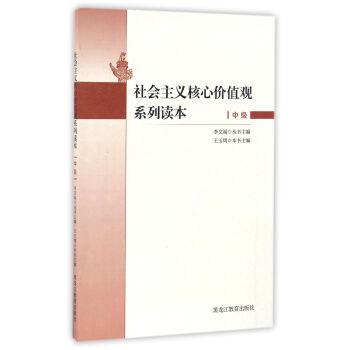 社会主义核心价值观系列读本(中级)