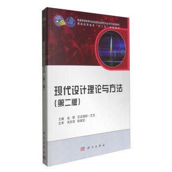 现代设计理论与方法(第二版)