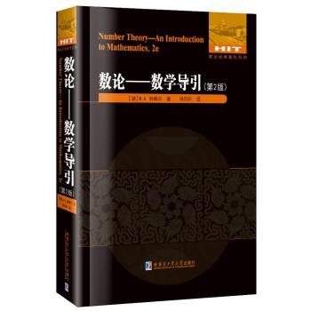 数论—数学导引(第2版)