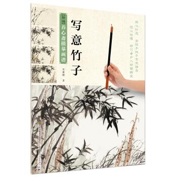 新编养心斋描摹画谱-写意竹子