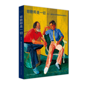 容貌即是一切 ——大卫·霍克尼的肖像画和他的朋友们
