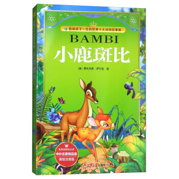 小鹿斑比(美绘注音版)/影响孩子一生的世界十大动物故事集