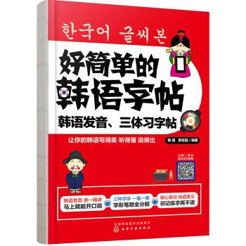 好简单的韩语字帖:韩语发音、三体习字帖(附标准发音手册)