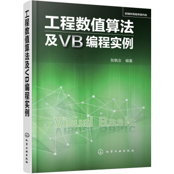 工程数值算法及VB编程实例