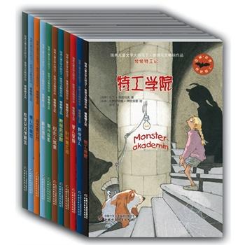 怪怪特工记(全11册)