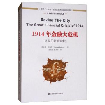 1914年金融大危机:拯救伦敦金融城(引进版)