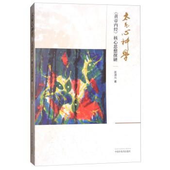 太易心神学——《黄帝内经》核心思想探研