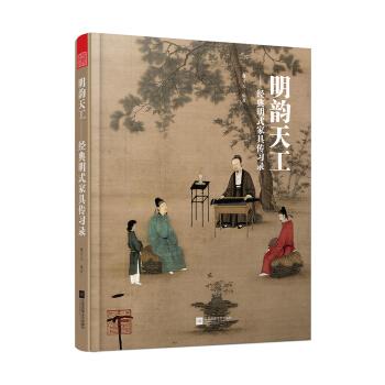 明韵天工——经典明式家具传习录