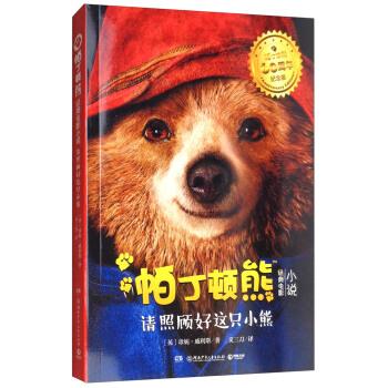 帕丁顿熊经典电影小说:请照顾好这只小熊