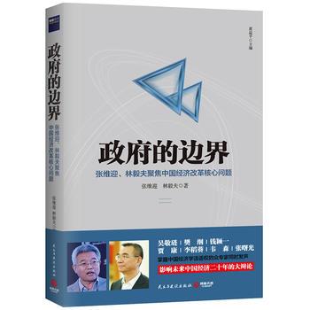 政府的边界:张维迎、林毅夫聚焦中国经济改革核心问题