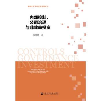 内部控制、公司治理与非效率投资
