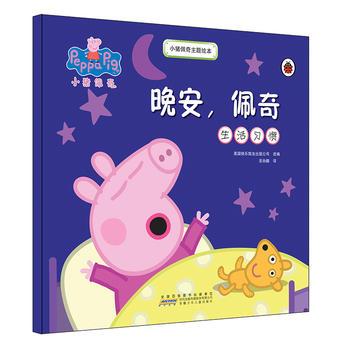 小猪佩奇主题绘本:晚安,佩奇
