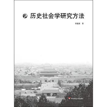 历史社会学研究方法