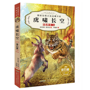 国际动物小说品藏书系:虎啸长空