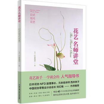 花艺名师讲堂——日式现代花艺