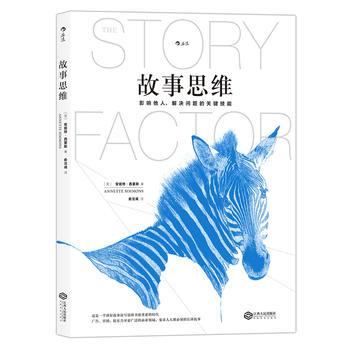 故事思维:影响他人、解决问题的关键技能