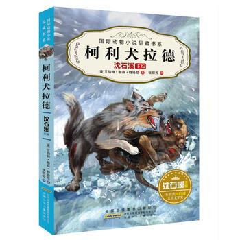 国际动物小说品藏书系:柯利犬拉德