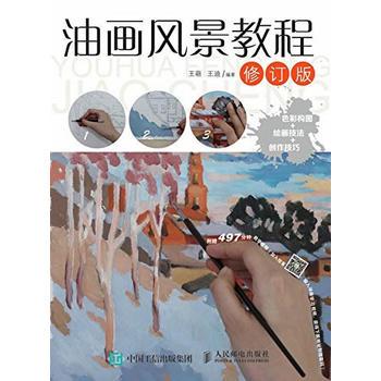 油画风景教程(修订版)