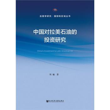 中国对拉美石油的投资研究