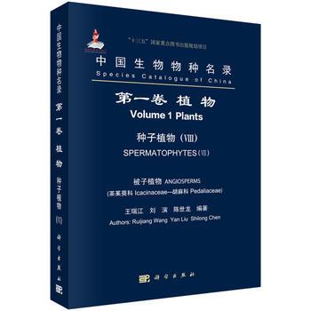 中国生物物种名录 第一卷 植物 种子植物(VIII) 被子植物( 茶茱萸科-胡麻科)