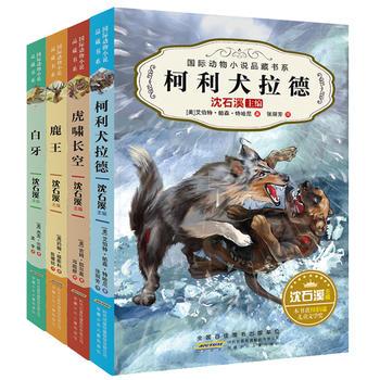 国际动物小说品藏书系(套装4册 虎啸长空、柯利犬拉德、鹿王、白牙)