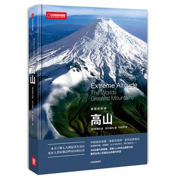 中国国家地理美丽的地球系列:高山