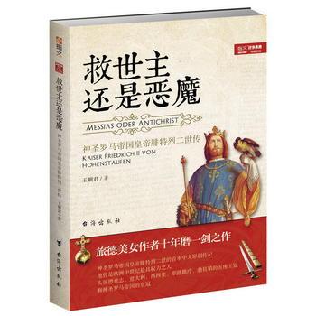 救世主还是恶魔: 神圣罗马帝国皇帝腓特烈二世传