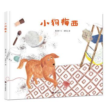 秦文君温暖绘本·小狗梅西