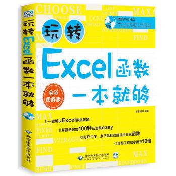 玩转Excel函数一本就够了(配1DVD)