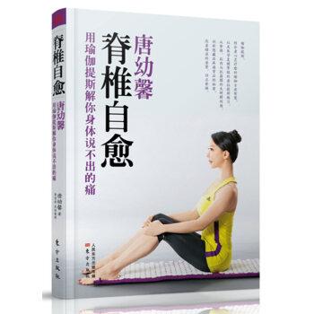 脊椎自愈:用瑜伽提斯解你身体说不出的痛