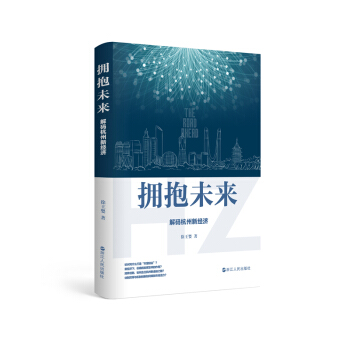 拥抱未来:解码杭州新经济