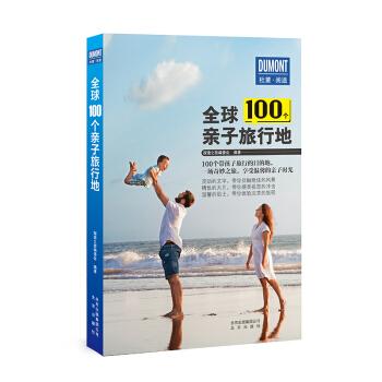 全球100个亲子旅行地