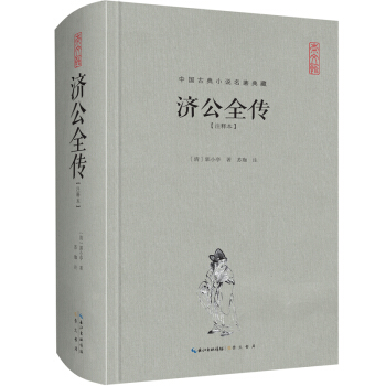 济公全传(注释本)-中国古典名著典藏(第二辑)