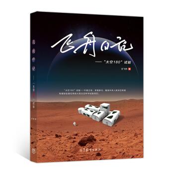 """飞舟日记——""""太空180""""试验"""