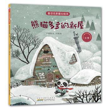 童话名家暖心绘本:熊猫多多的新屋(分享)