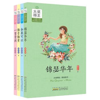 大奖得主儿童文学原创精品系列(套装4册 锦瑟华年、一剪青丝、如果可以、梅青梅黄)