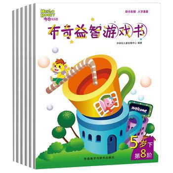 布奇益智游戏书:5岁下(第7-12阶.共6册)